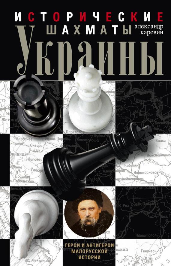 Скачать Исторические шахматы Украины бесплатно Александр Каревин