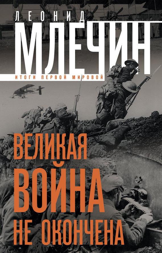 бесплатно Леонид Млечин Скачать Великая война не окончена. Итоги Первой Мировой