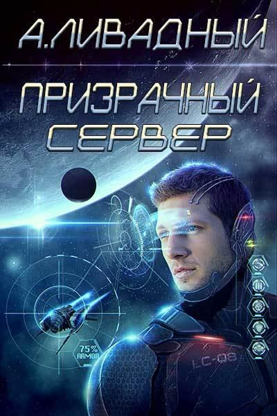 Андрей Ливадный Призрачный Сервер андрей ливадный призрачный сервер чёрное солнце