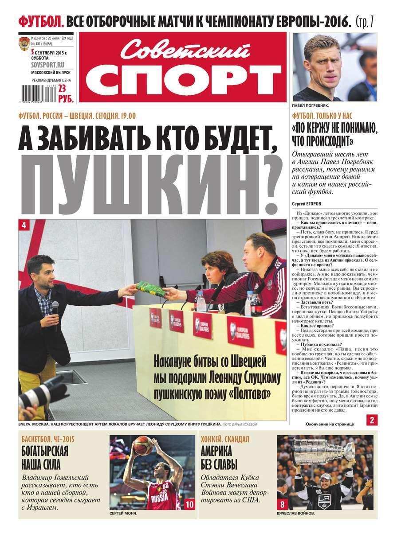 бесплатно Советский спорт 131-2015 Скачать Редакция газеты Советский спорт