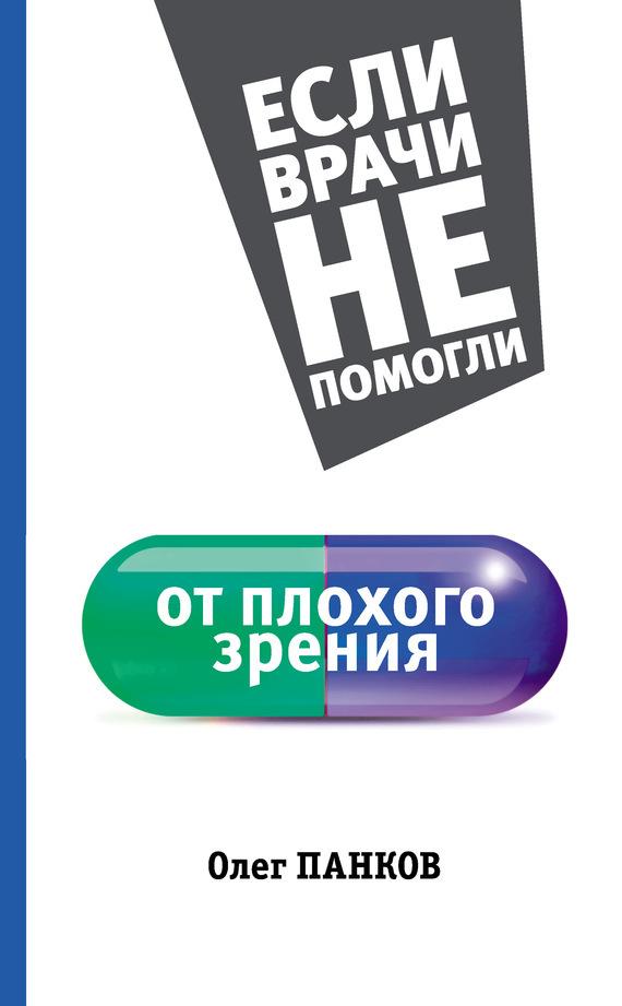Олег Панков От плохого зрения мор б новые измерения исцеления простые способы вернуть здоровье