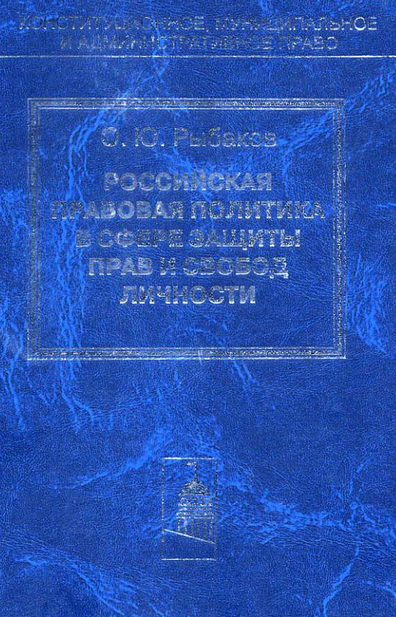 яркий рассказ в книге Олег Рыбаков