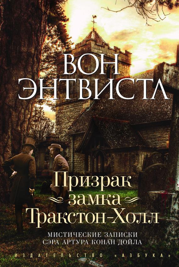 Скачать Призрак замка Тракстон-Холл бесплатно Вон Энтвистл