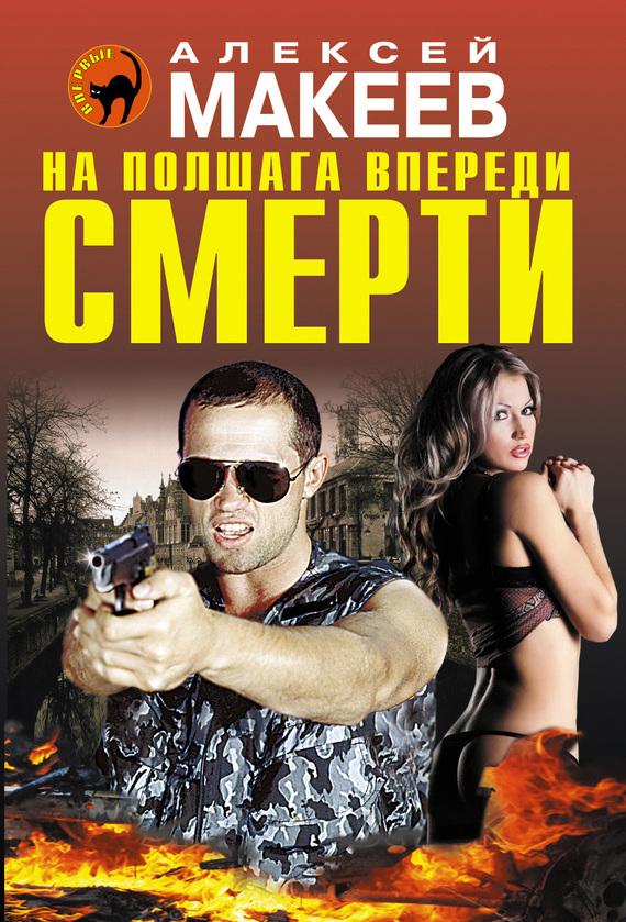 Алексей Макеев Наполшага впереди смерти алексей макеев коктейль на крови