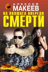 Макеев, Алексей  - Наполшага впереди смерти