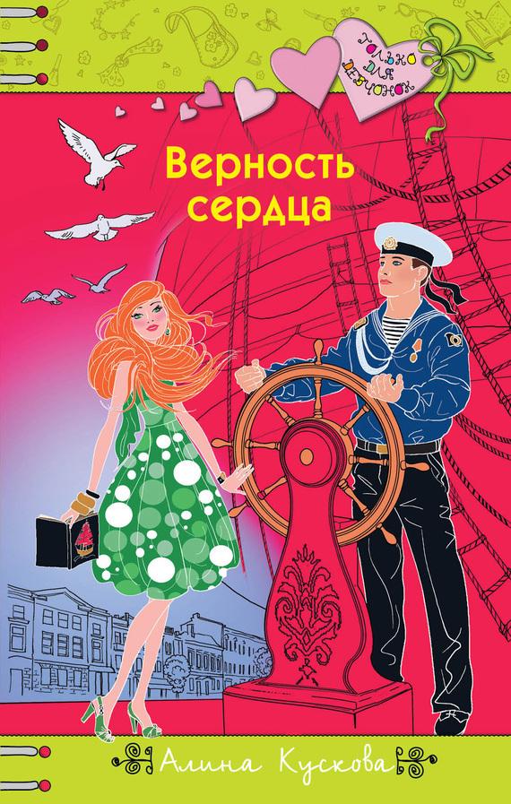 Алина Кускова Верность сердца ISBN: 978-5-699-74202-8 алина кускова верность сердца isbn 978 5 699 74202 8