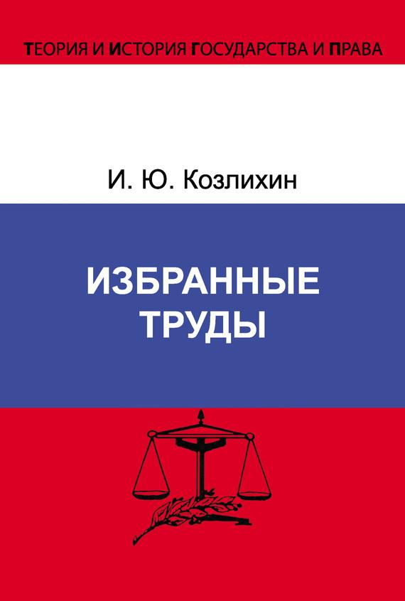Игорь Козлихин Избранные труды эдуард побегайло избранные труды