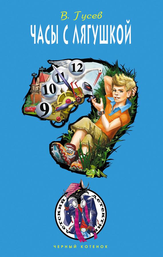 Часы слягушкой