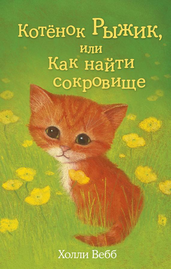 бесплатно Холли Вебб Скачать Котёнок Рыжик, или Как найти сокровище
