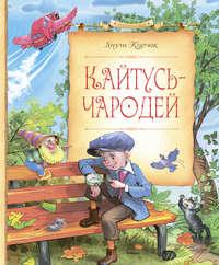 Корчак, Януш  - Кайтусь-чародей