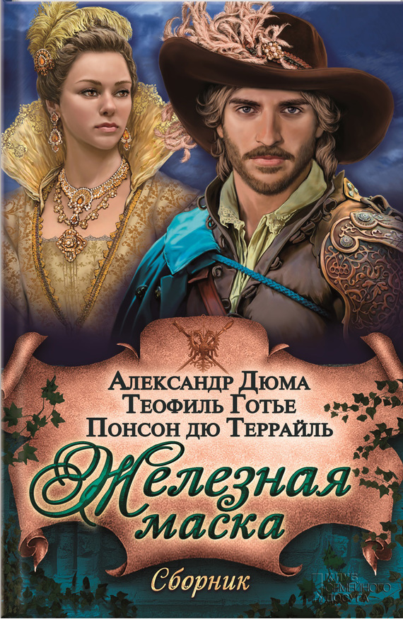 Александр Дюма - Железная маска (сборник)