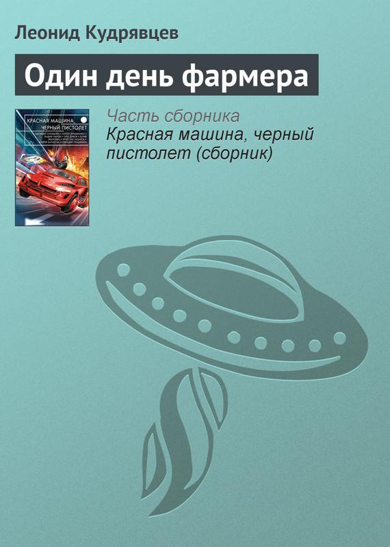 просто скачать Леонид Кудрявцев бесплатная книга