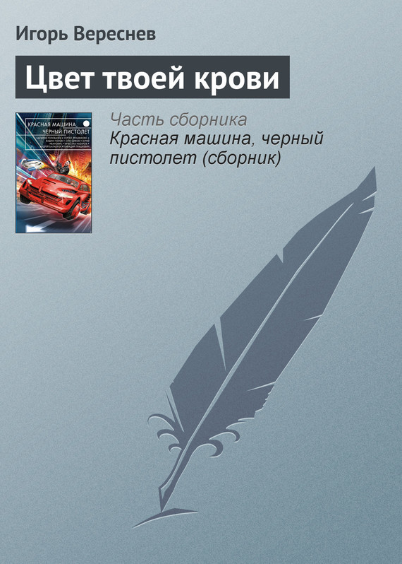 бесплатно Цвет твоей крови Скачать Игорь Вереснев