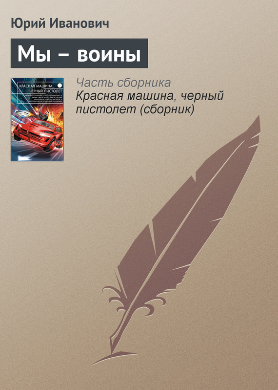 Юрий Иванович Мы– воины христосенко д кровь дракона держать строй