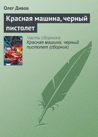 Дивов, Олег  - Красная машина, черный пистолет (сборник)