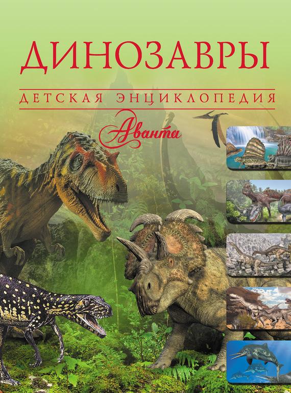 Динозавры от ЛитРес