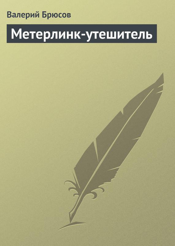 Метерлинк-утешитель