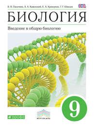 Пасечник, В. В.  - Биология. Введение в общую биологию.9 класс