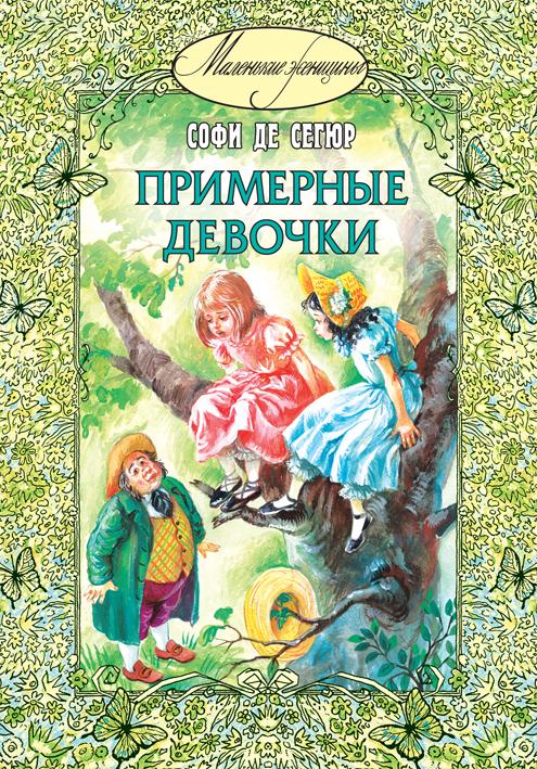 София де Сегюр Примерные девочки софия де сегюр история принцессы розетты новые волшебные сказки для маленьких детей