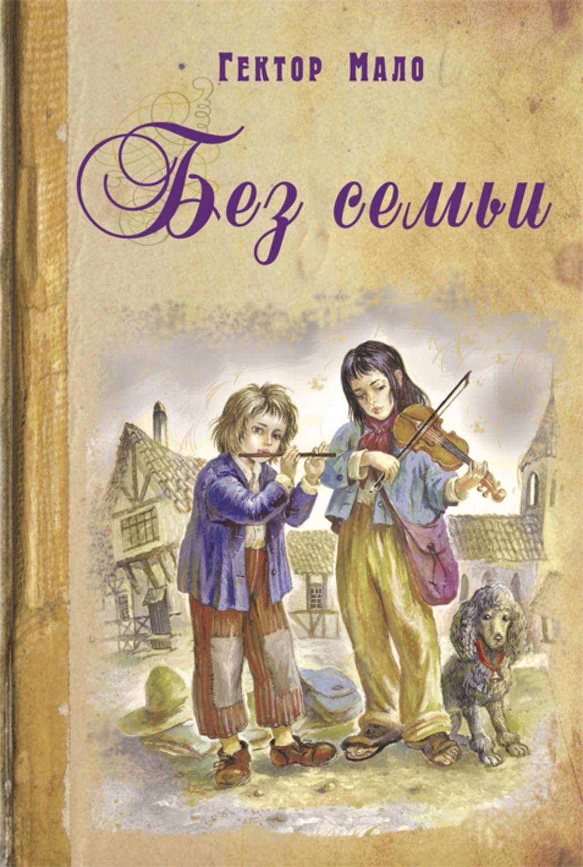 Гектор мало без семьи скачать книгу бесплатно