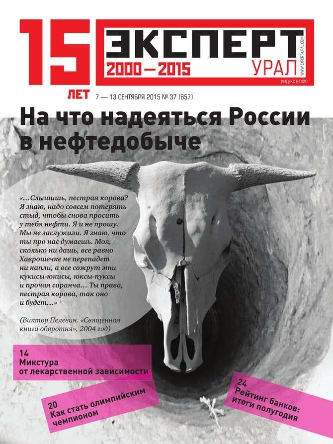 бесплатно Редакция журнала Эксперт Урал Скачать Эксперт Урал 37-2015