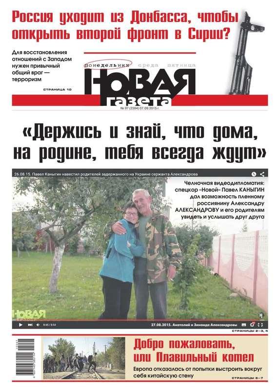 Скачать Редакция газеты Новая газета бесплатно Новая газета 97-2015