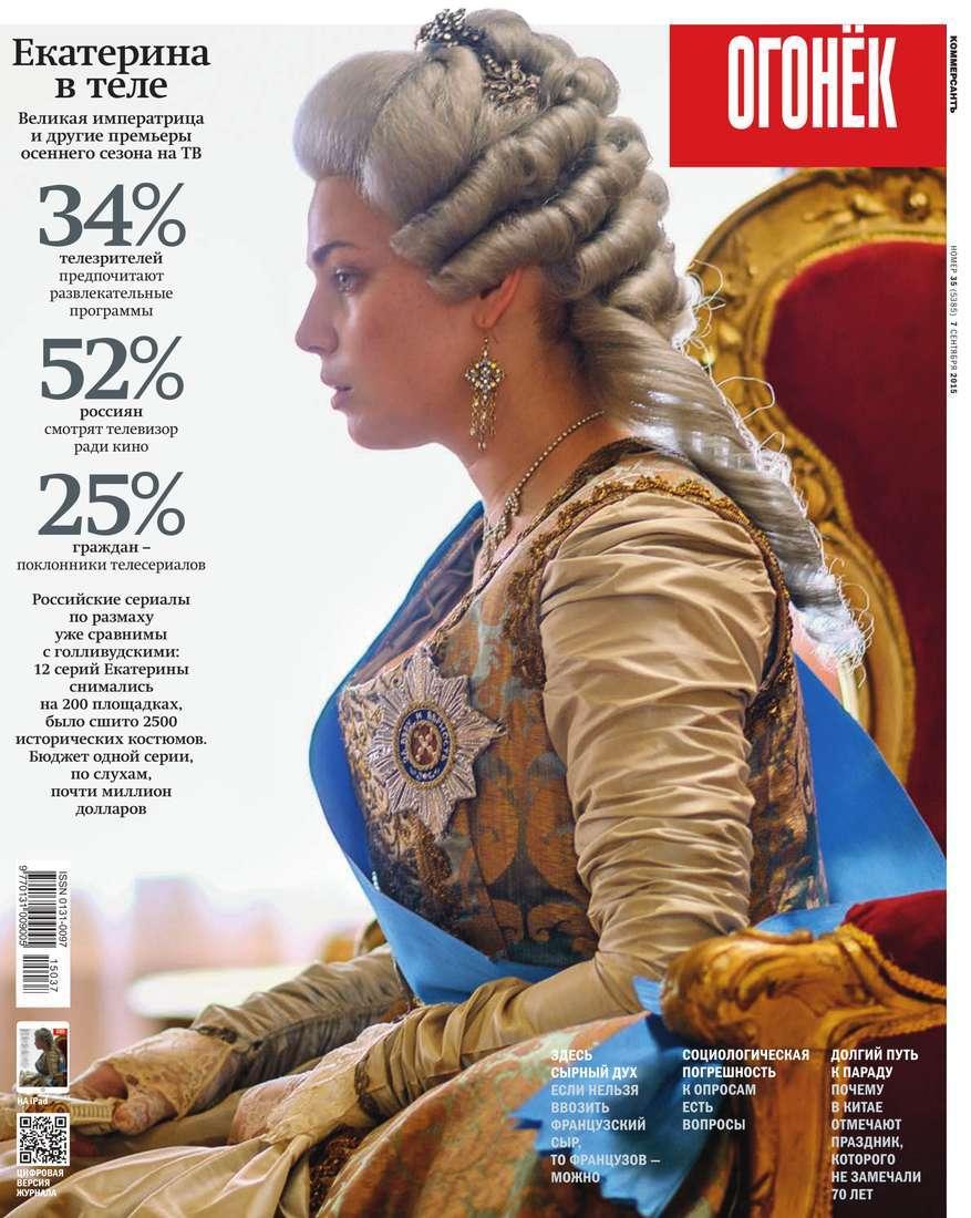 Скачать Редакция журнала Огонёк бесплатно Огонёк 35-2015