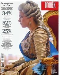Огонёк, Редакция журнала  - Огонёк 35-2015