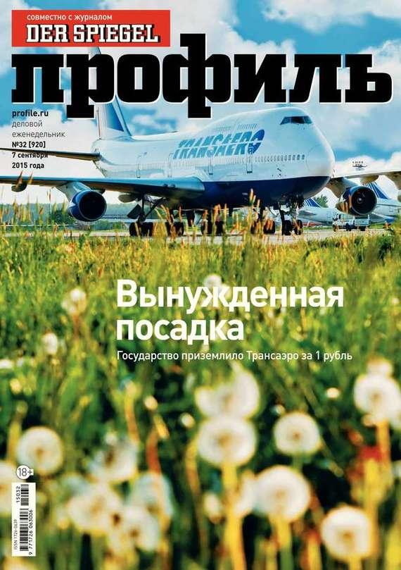 Скачать Профиль 32-2015 бесплатно Редакция журнала Профиль
