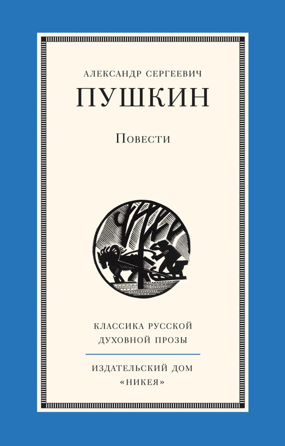 Обложка книги Повести Белкина, автор Пушкин, Александр