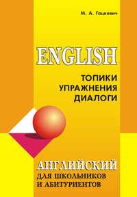 - Английский язык для школьников и абитуриентов: Топики, упражнения, диалоги