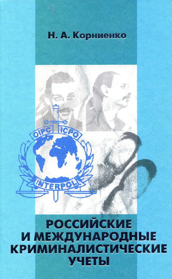 Скачать Российские и международные криминалистические учеты бесплатно Николай Корниенко