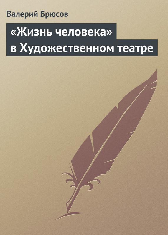 «Жизнь человека» вХудожественном театре от ЛитРес