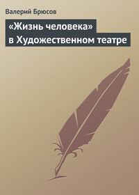 - «Жизнь человека» вХудожественном театре