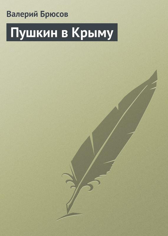 Валерий Брюсов Пушкин вКрыму