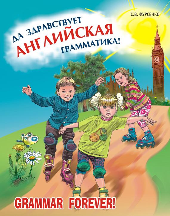 бесплатно Да здравствует английская грамматика Уровень Beginners Скачать Светлана Фурсенко