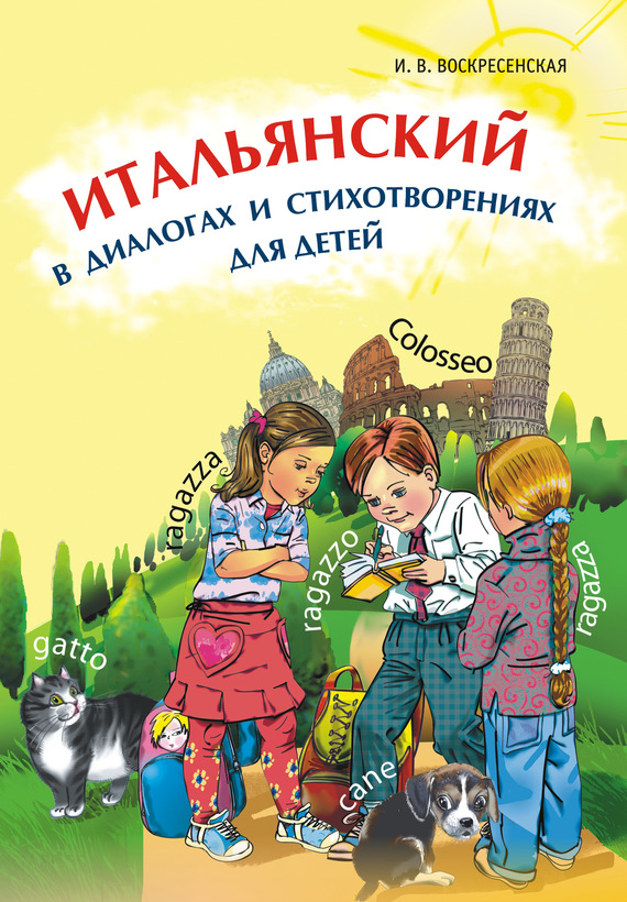 Итальянский в диалогах и стихотворениях для детей (+MP3) от ЛитРес