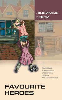 Отсутствует - Любимые герои. Книга для чтения на английском языке (+MP3)