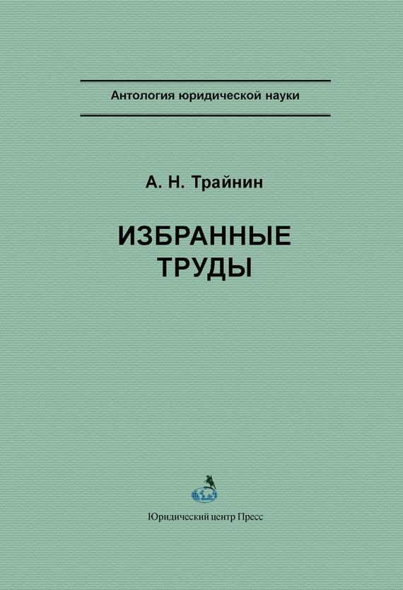 А. Н. Трайнин Избранные труды казанский н ярмишко в ред береза сборник статей