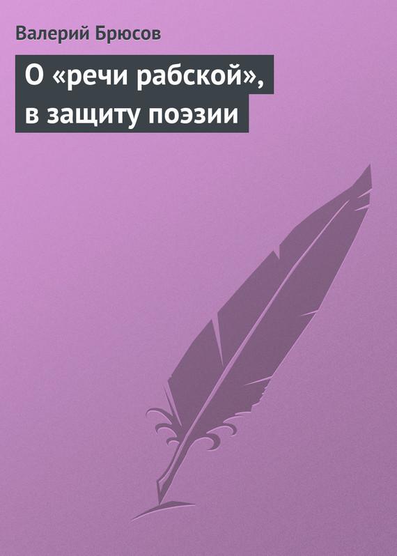 Скачать Валерий Брюсов бесплатно О речи рабской, в защиту поэзии