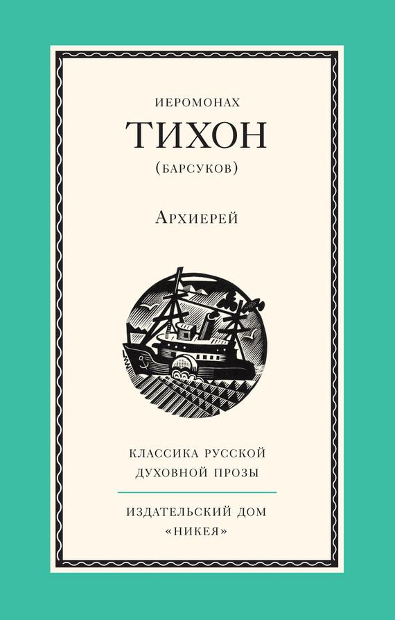 Обложка книги Архиерей, автор Барсуков, Иеромонах Тихон