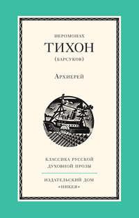Барсуков, Иеромонах Тихон  - Архиерей