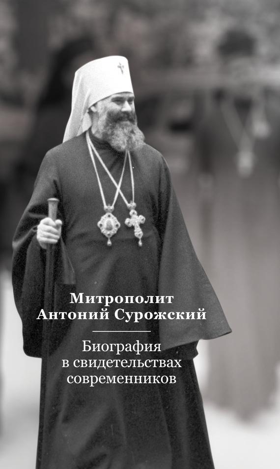 Скачать Автор не указан бесплатно Митрополит Антоний Сурожский. Биография в свидетельствах современников