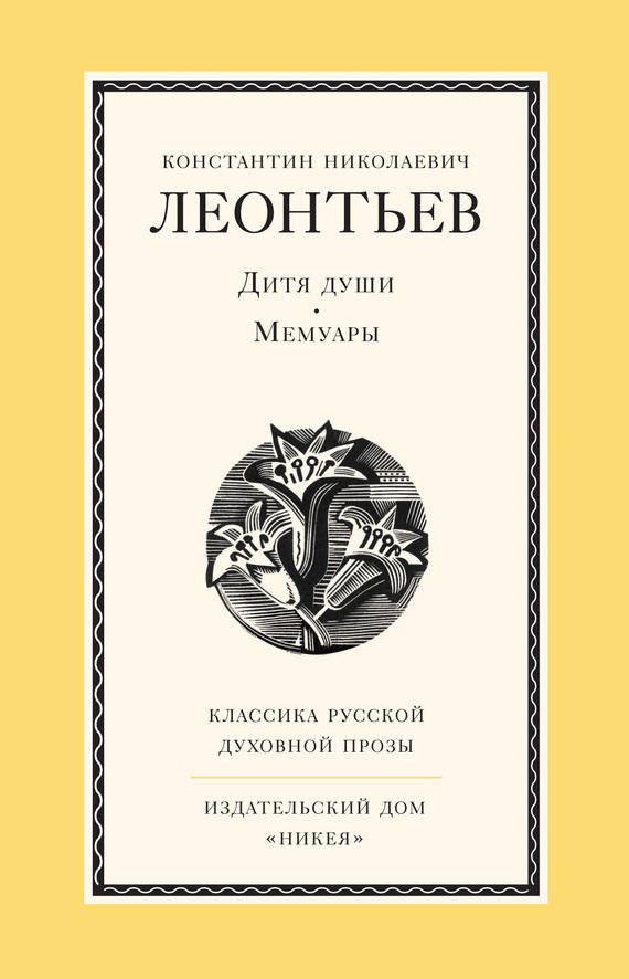 Константин Николаевич Леонтьев Дитя души. Мемуары леонтьев к н записки отшельника