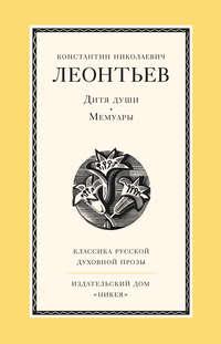 Леонтьев, Константин  - Дитя души. Мемуары