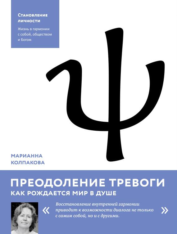скачать книгу Марианна Колпакова бесплатный файл