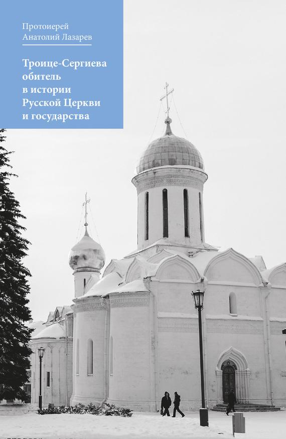 Троице-Сергиева обитель в истории Русской Церкви и государства