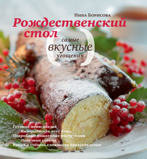 Нина Борисова Рождественский стол. Самые вкусные угощения вкусные и полезные блюда после праздника