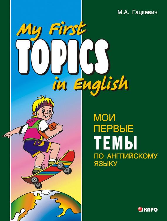 Скачать Марина Гацкевич бесплатно Мои первые темы по английскому языку