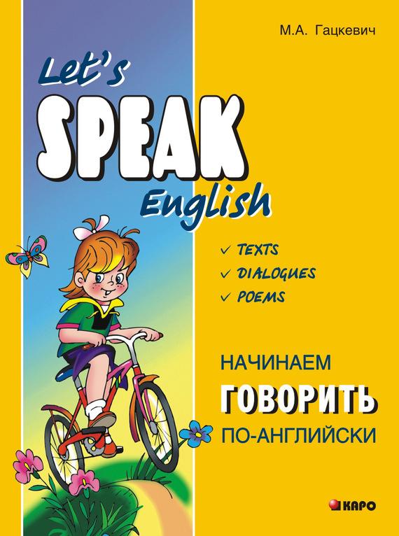 Скачать Начинаем говорить по-английски бесплатно Марина Гацкевич